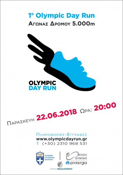 1ο Olympic Day Run